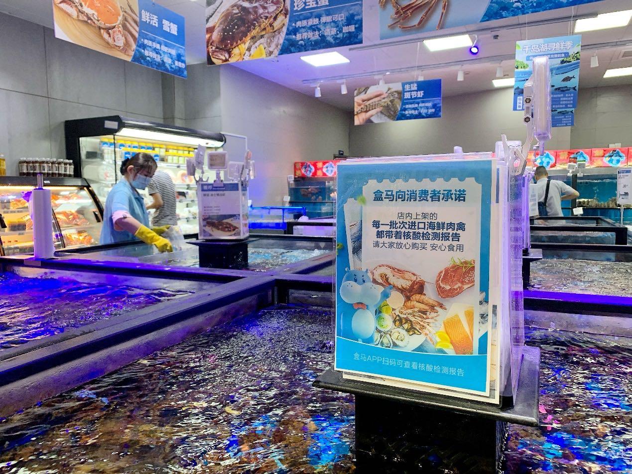 盒马:在售进口海鲜肉禽都有核酸检测报告 线上线下都能查