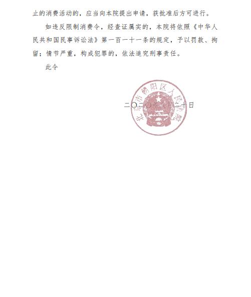 乐视网以及董事长刘延峰被限制消费:不能乘坐高铁