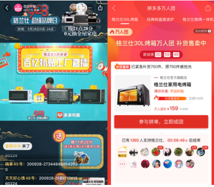 """格兰仕联合拼多多开启""""超级品牌日"""":微波炉秒售罄,销量暴涨近3倍"""