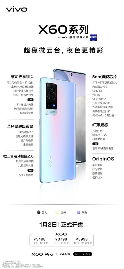 售价3498元起 vivo  X60系列1月8日正式开售