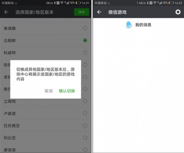 微信游戏圈怎么屏蔽 微信游戏圈小红点怎么去除