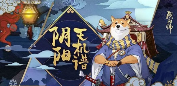 阴阳师新版犬神御魂怎么搭配 阴阳师新版犬神御魂搭配攻略