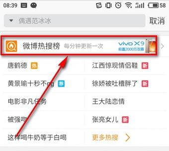 自己上了微博热搜榜是怎么回事 微博热搜榜在哪里看