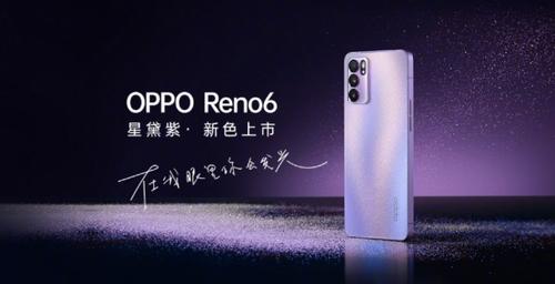 又甜又酷星黛紫!OPPO Reno6 惊艳上新!