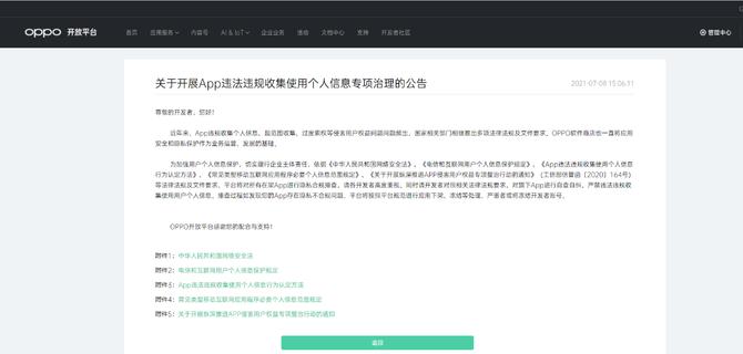 隐私安全至上!OPPO以身作则开展App隐私合规专项排查活动