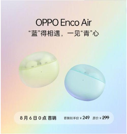 OPPO Enco Air  有点蓝 正青春 首销到手价249元