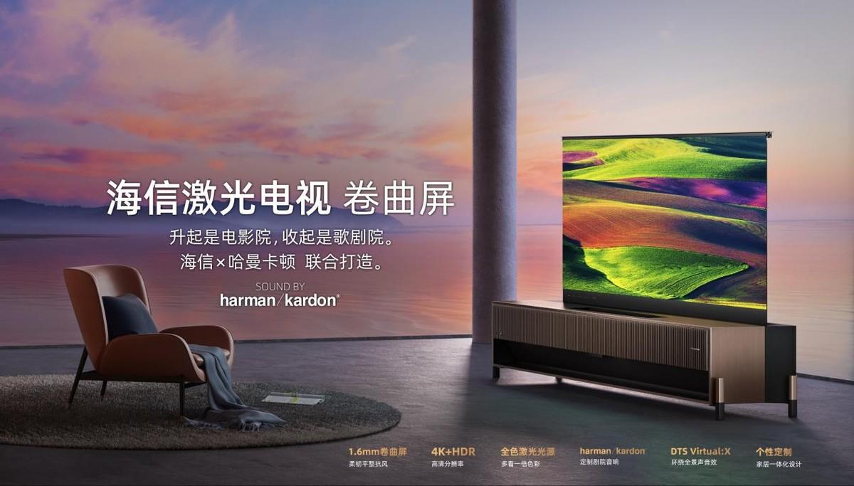 重磅!卷曲屏激光电视年内正式上市